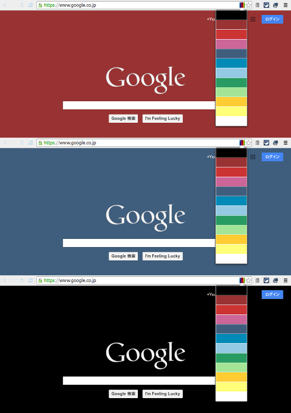Color Change for Google Chrome拡張 Googleトップページ 背景色 変更