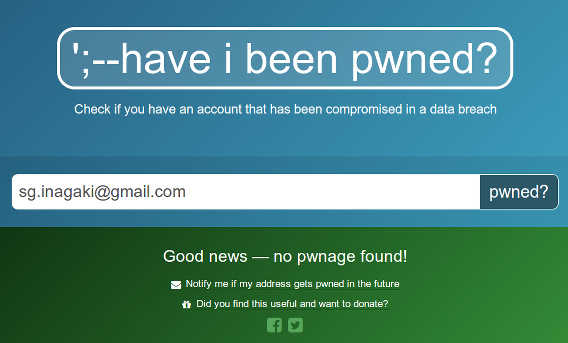Have I been pwned? メールアドレス 情報漏洩 チェック 該当なし