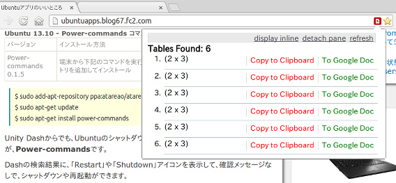 google table capture 1
