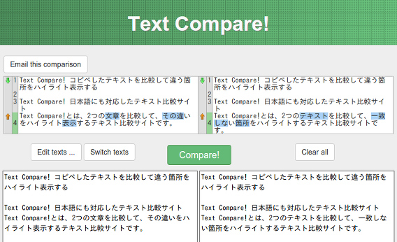 Text Compare! テキスト 比較 サイト