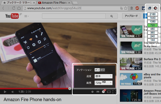 Your Quality for YouTube Chrome拡張 YouTube動画 画質 固定