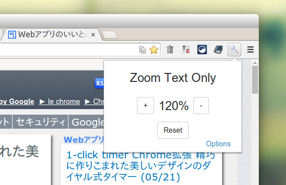 Zoom Text Only Chrome拡張 文字サイズ 拡大 縮小