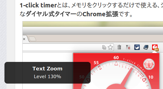 Zoom Text Only Chrome拡張 文字サイズ 拡大 OSD表示