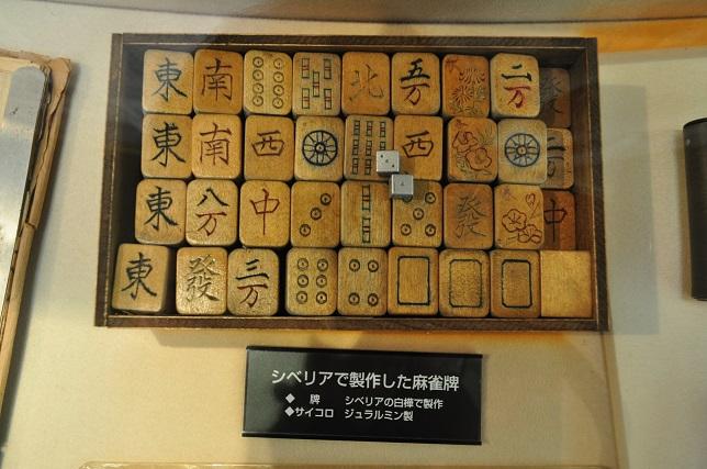 014 シベリアで製作した麻雀牌