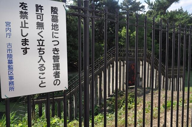 014 仁徳天皇百舌鳥耳腹中陵 外濠(3) 南西の入口