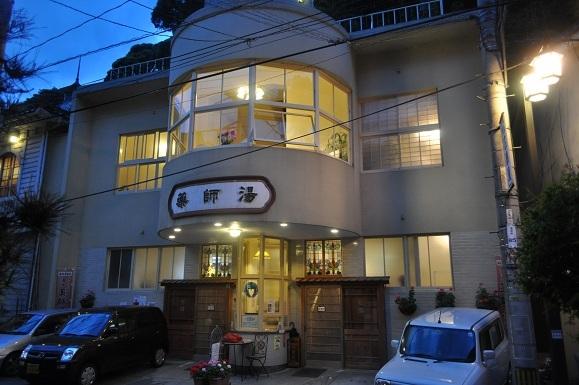 WHAT IS JAPAN   - 日本再発見の旅 --薬師湯