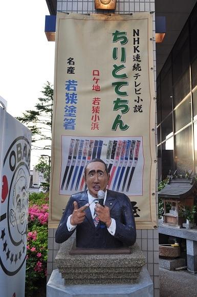 WHAT IS JAPAN   - 日本再発見の旅 --小浜市のオバマさん