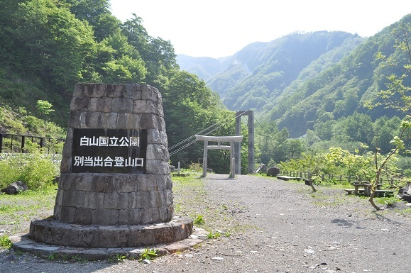 WHAT IS JAPAN   - 日本再発見の旅 --白山 別当出合登山口 入口