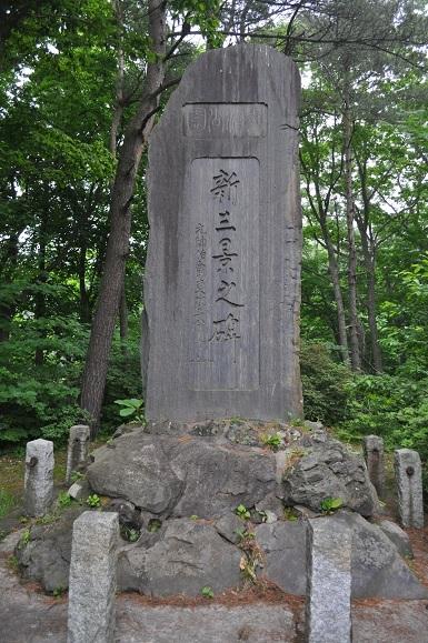 WHAT IS JAPAN   - 日本再発見の旅 --新三景之碑