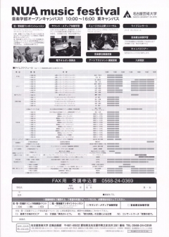 岐阜のサックス教室修理販売店、各務原市内でレッスン多数クラリネット他小牧一宮扶桑江南郡上可児からも近いです。駐車場あり。名古屋芸術大学チラシ広告。