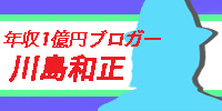 川島和正さんのメルマガ