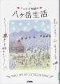 八ケ岳生活 (286x400)