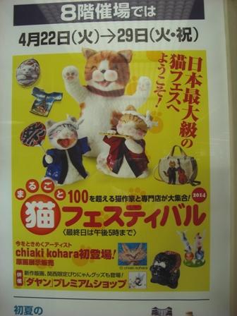阪神猫フェスー2014