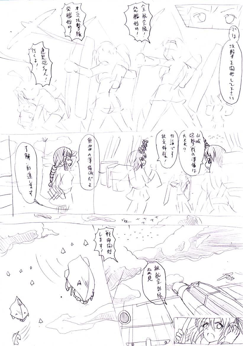 艦これ漫画2