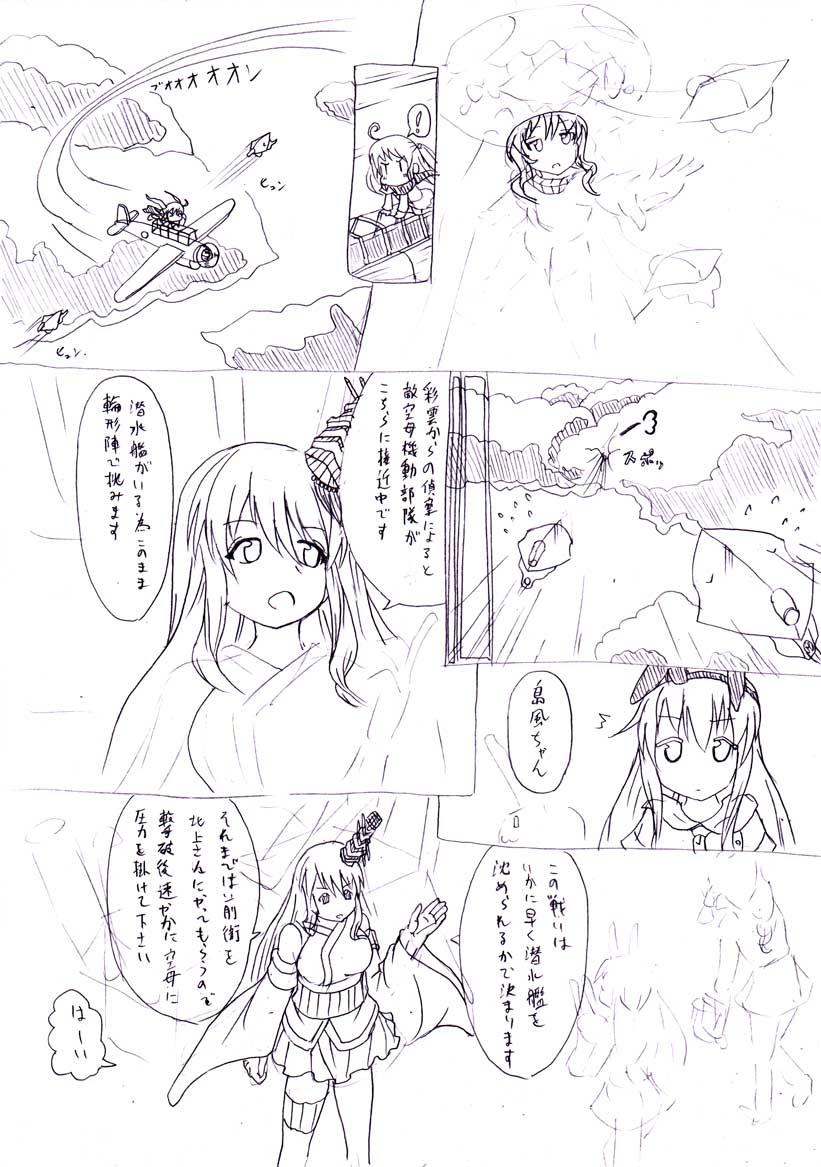 艦これ漫画1