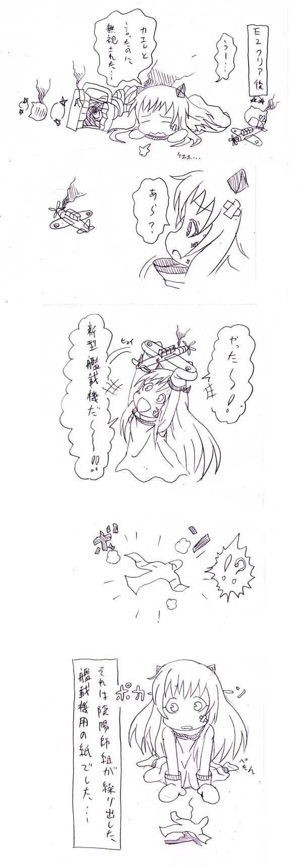 140815北方棲姫ちゃん4コマ2