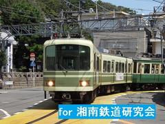 湘南鉄道研究会へ