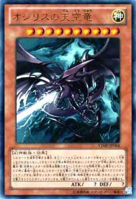 #066_「オシリスの天空竜」-Slifer the Sky Dragon-