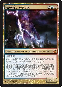 「嵐の神、ケラノス」-Keranos, God of Storms-
