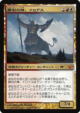 「勝利の神、イロアス」-Iroas, God of Victory-