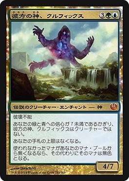 「彼方の神、クルフィックス」-Kruphix, God of Horizons-