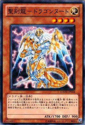 「聖刻龍-ドラゴンヌート」-Hieratic Dragon of Nuit-