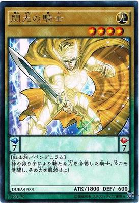 duea-jp001_「閃光の騎士」