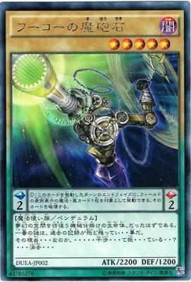 duea-jp002_「フーコーの魔砲石」
