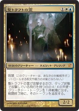 「聖トラフトの霊」-Geist of Saint Traft-