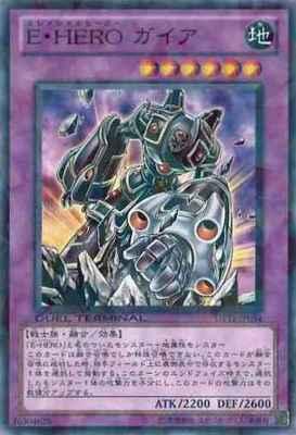 「E・HERO ガイア」-Elemental HERO Gaia-