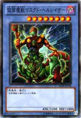 #071_「仮面魔獣マスクド・ヘルレイザー」-The Masked Beast-