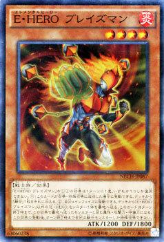 「E・HERO ブレイズマン」