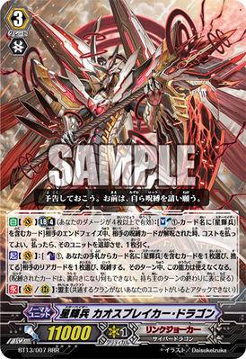 274px-星輝兵_カオスブレイカー・ドラゴン