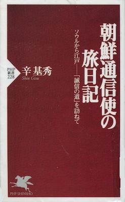 辛基秀『朝鮮通信使の旅日記 ソウルから江戸ーー「誠信の道」を訪ねて』