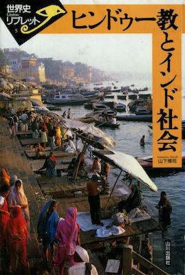 ヒンドゥー教とインド社会 世界史リブレット5_山下博司