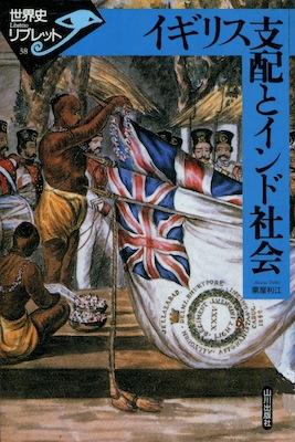 イギリス支配とインド社会 世界史リブレット38_粟屋利江