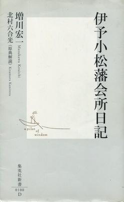 増川宏一。原典解読/北村六合光。『伊予小松藩会所日記』