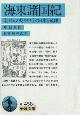 申叔舟『海東諸国紀 朝鮮人の見た中世の日本と琉球』