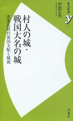 中田正光『村人の城・戦国大名の城 北条氏照の領国支配と城郭』