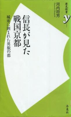 河内将芳『信長が見た戦国京都 城塞に囲まれた異貌の都』