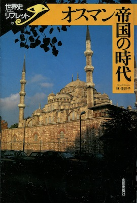 林佳世子『オスマン帝国の時代 世界史リブレット19』