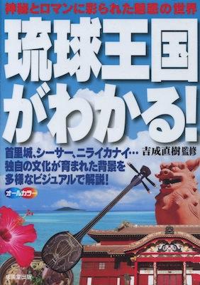 吉成直樹監修『琉球王国がわかる!』