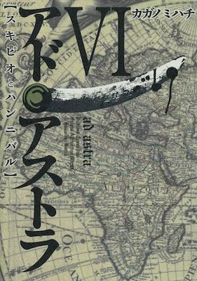 アド・アストラ スキピオとハンニバル』第6巻_カガノミハチ