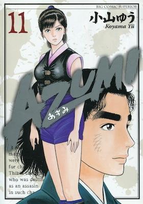 小山ゆう『AZUMI あずみ』第11巻