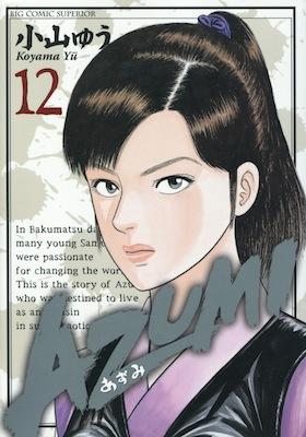 小山ゆう『AZUMI あずみ』第12巻