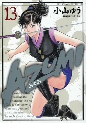 小山ゆう『AZUMI あずみ』第13巻