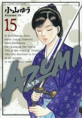 小山ゆう『AZUMI あずみ』第15巻