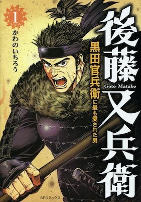 かわのいちろう『後藤又兵衛 黒田官兵衛に最も愛された男』第1巻