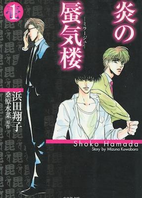浜田翔子&桑原水菜『炎の蜃気楼(ミラージュ)』漫画文庫版第1巻