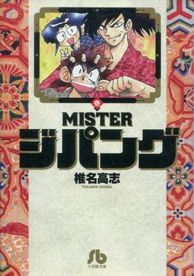 椎名高志『MISTERジパング』第1巻(文庫版)